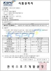 시스템마루틀 시험성적서 1.JPG